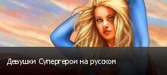 Девушки Супергерои на русском