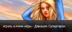 играть в мини игры - Девушки Супергерои