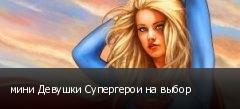 мини Девушки Супергерои на выбор