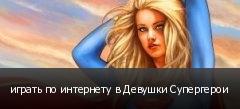 играть по интернету в Девушки Супергерои
