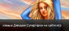 клевые Девушки Супергерои на сайте игр