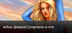 любые Девушки Супергерои в сети