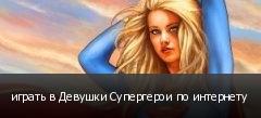 играть в Девушки Супергерои по интернету