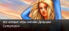 все клевые игры онлайн Девушки Супергерои