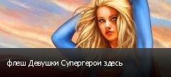флеш Девушки Супергерои здесь