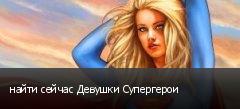 найти сейчас Девушки Супергерои