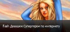 flash Девушки Супергерои по интернету
