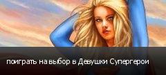 поиграть на выбор в Девушки Супергерои