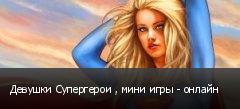 Девушки Супергерои , мини игры - онлайн