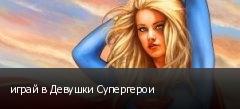 играй в Девушки Супергерои