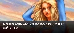 клевые Девушки Супергерои на лучшем сайте игр