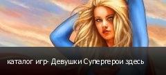 каталог игр- Девушки Супергерои здесь