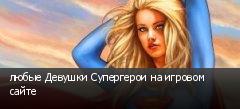 любые Девушки Супергерои на игровом сайте