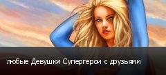 любые Девушки Супергерои с друзьями