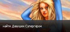 найти Девушки Супергерои