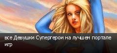 все Девушки Супергерои на лучшем портале игр