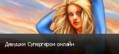 Девушки Супергерои онлайн