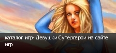 каталог игр- Девушки Супергерои на сайте игр