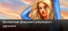 бесплатные Девушки Супергерои с друзьями