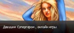 Девушки Супергерои , онлайн игры