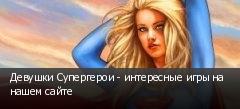 Девушки Супергерои - интересные игры на нашем сайте