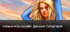 клевые игры онлайн Девушки Супергерои
