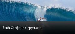 flash Серфинг с друзьями