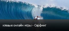 клевые онлайн игры - Серфинг