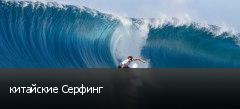 китайские Серфинг