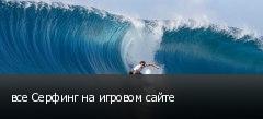 все Серфинг на игровом сайте