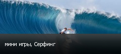 мини игры, Серфинг