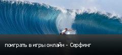 поиграть в игры онлайн - Серфинг
