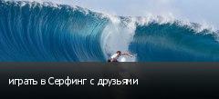играть в Серфинг с друзьями