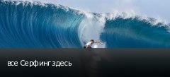 все Серфинг здесь