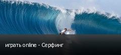 играть online - Серфинг