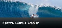виртуальные игры - Серфинг
