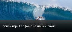 поиск игр- Серфинг на нашем сайте