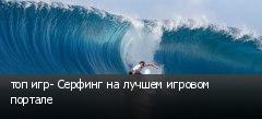 топ игр- Серфинг на лучшем игровом портале