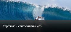 Серфинг - сайт онлайн игр