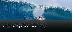 играть в Серфинг в интернете