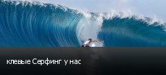 клевые Серфинг у нас