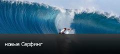 новые Серфинг