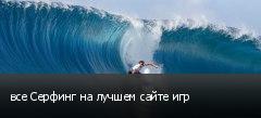 все Серфинг на лучшем сайте игр