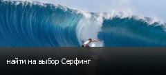 найти на выбор Серфинг