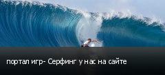 портал игр- Серфинг у нас на сайте