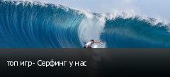 топ игр- Серфинг у нас
