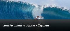 онлайн флеш игрушки - Серфинг