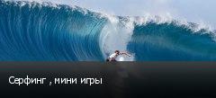 Серфинг , мини игры
