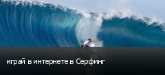 играй в интернете в Серфинг