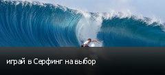 играй в Серфинг на выбор